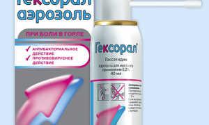 Гексорал – инструкция по применению различных форм препарата