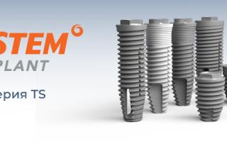 Импланты Osstem: виды, обзор продукции, абатменты, плюсы-минусы