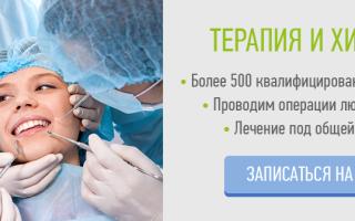 Болит верхушка зуба